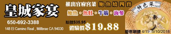 News for Chinese - 舊金山灣區No.1免費華人社區報紙