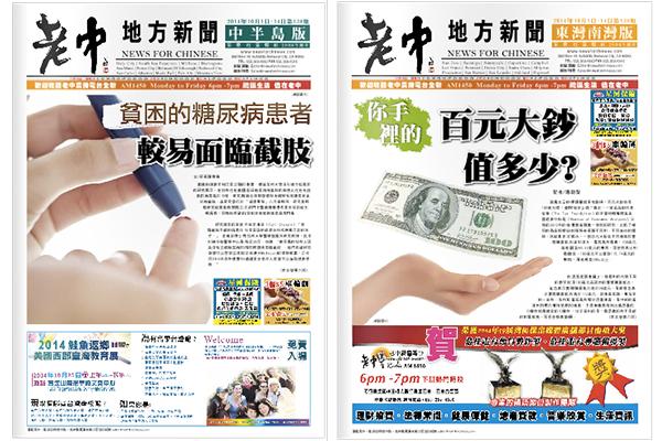 [點擊看] 10月1日老中新聞電子報出版!