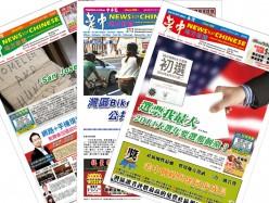 老中新聞 硅谷地區最受歡迎的華文媒體
