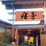 台灣三井、中半島王將廚師團隊全力打造:夢幻日本餐廳「膳亭」