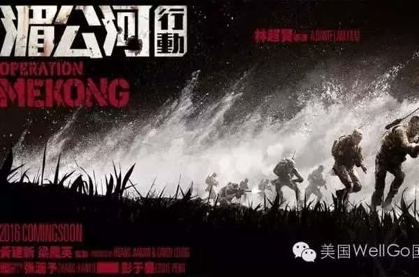 9月30日電影湄公河行動中美同步熱映