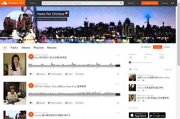老中網路廣播電台24小時全球隨時收聽