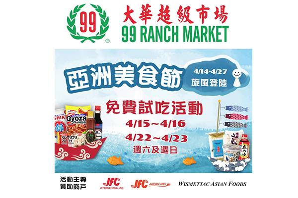 大華超市舉辦2017年亞洲美食節活動