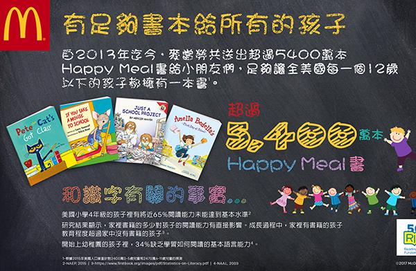 麥當勞通過Happy Meals受歡迎童書慶祝識字月