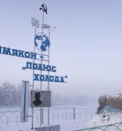 世界最冷城鎮- 俄羅斯奧米亞克鎮(Oymyakon)