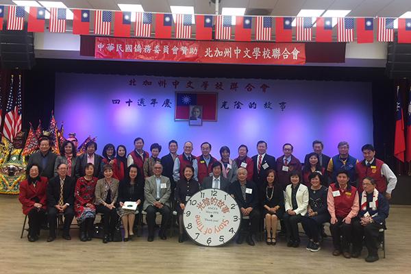北加州中文學校聯合會40週年慶