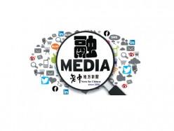 華文融媒體服務將帶領風潮 服務企業社群