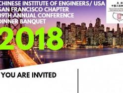 中國工程師學會舊金山分會將在3/24舉辦年會