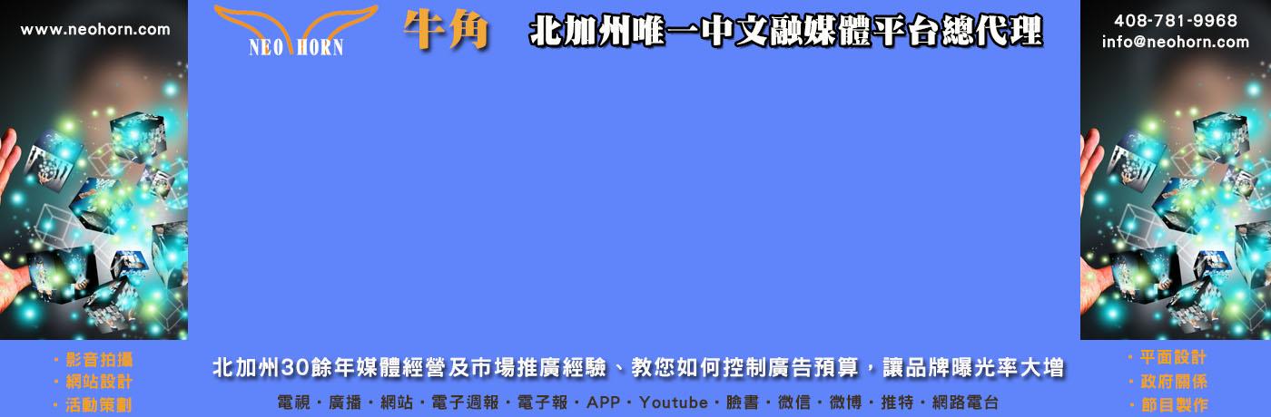 牛角 large banner